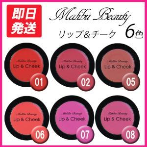 マリブビューティー リップアンドチーク 全6種類 高発色 チーク ピンク オレンジ コーラル レッド ベージュ コスメ 化粧品|hotmart
