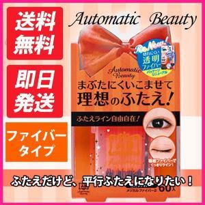 Automatic Beauty(オートマチックビューティー) メジカルファイバー2 AB-GH3 二重 ふたえ メザイク アイプチ コスメ 化粧品 まぶた アイメイク|hotmart