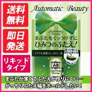 Automatic Beauty(オートマチックビューティー) シークレットクリアフィルム AB-ST 二重 ふたえ メザイク アイプチ コスメ 化粧品 アイメイク|hotmart