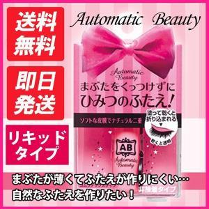 Automatic Beauty(オートマチックビューティー) シークレットソフトフィルム AB-QR 二重 ふたえ メザイク アイプチ コスメ 化粧品 アイメイク|hotmart