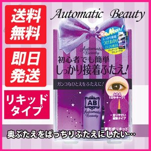 Automatic Beauty(オートマチックビューティー) ダブルアイリキッド AB-CD3 二重 ふたえ メザイク アイプチ コスメ 化粧品 まぶた アイメイク|hotmart