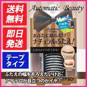 Automatic Beauty(オートマチックビューティー) ナチュラルアイテープ AB-KL2 二重 ふたえ メザイク アイプチ コスメ 化粧品 まぶた アイメイク|hotmart