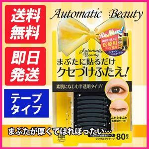 Automatic Beauty(オートマチックビューティー) シングルアイテープ AB-IJ2 二重 ふたえ メザイク アイプチ コスメ 化粧品 まぶた アイメイク|hotmart