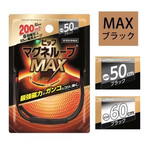 ピップマグネループMAX  ブラック 国内最大磁力200ミリテスラ最強磁力のループがガンコなコリに効く|hotmart
