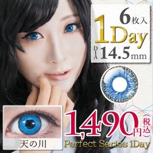 Perfect Series パーフェクトシリーズ 天の川コバルトブルー ワンデー 1day 1日 DIA14.5mm 1箱6枚入り カラコン 青 サファイア トパーズ 高発色|hotmart