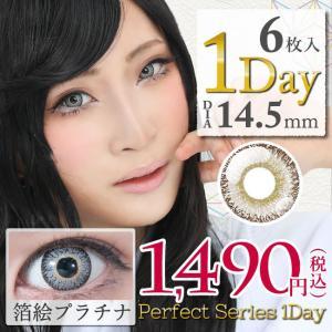 Perfect Series パーフェクトシリーズ 箔絵プラチナ ワンデー 1day 1日 DIA14.5mm 1箱6枚入り カラコン グレー 白 ブルー 高発色 コスプレ|hotmart