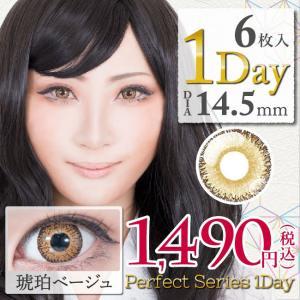 Perfect Series パーフェクトシリーズ 琥珀ベージュ ワンデー 1day 1日 DIA14.5mm 1箱6枚入り カラコン 黄 モンブラン ゴールド 高発色 コスプレ|hotmart