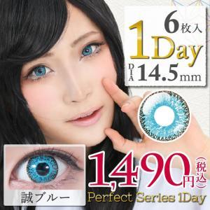 Perfect Series パーフェクトシリーズ 誠ブルー ワンデー 1day 1日 DIA14.5mm 1箱6枚入り カラコン 青 ラムネ スカイ アクアマリン 高発色|hotmart