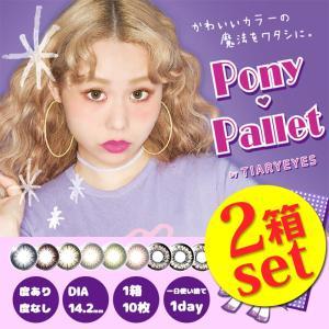 【2箱セット】 Ponny Pallet(ポニーパレット) 度あり 度なし ワンデー 1日 1箱10枚入り 全9色 DIA14.2mm ぺこ カラコン ハーフ ギャル デカ目|hotmart