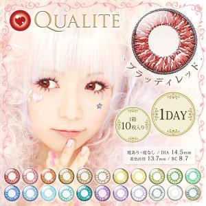 Qualite1Day クオリテワンデー DIA14.5mm ブラッディレッド 度あり 度なし 1日 1箱10枚入り カラコン 赤色 ルビー 血 炎 高発色 ハロウィン|hotmart