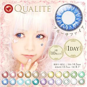 Qualite1Day クオリテワンデー DIA14.5mm ブルーサファイア 度あり 度なし 1日 1箱10枚入り カラコン 青 マリン 紺 ディープブルー 宝石 高発色|hotmart