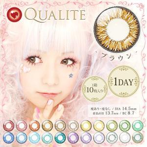 Qualite1Day クオリテワンデー DIA14.5mm ブラウン 度あり 度なし 1日 1箱10枚入り カラコン 茶色 ライトブラウン チョコレート 黄土色 高発色|hotmart