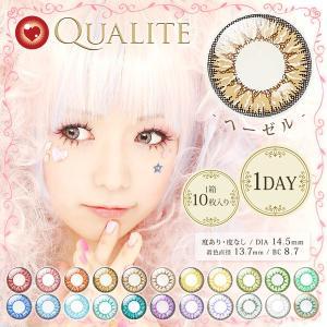 Qualite1Day クオリテワンデー DIA14.5mm ヘーゼル 度あり 度なし 1日 1箱10枚入り カラコン ブラウン イエロー 黄色 茶 高発色 ハロウィン|hotmart