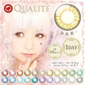 Qualite1Day クオリテワンデー DIA14.5mm 金糸雀 度あり 度なし 1日 1箱10枚入り カラコン カナリア イエロー オレンジ ゴールド 高発色|hotmart