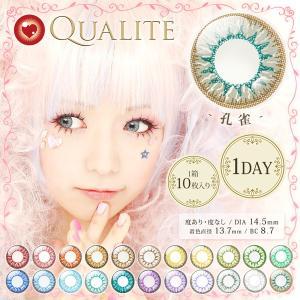 Qualite1Day クオリテワンデー DIA14.5mm 孔雀 度あり 度なし 1日 1箱10枚入り カラコン クジャク ブラウン グリーン グレー 緑 茶色 高発色|hotmart