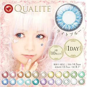 Qualite1Day クオリテワンデー DIA14.5mm ライトブルー 度あり 度なし 1日 1箱10枚入り カラコン 水色 スカイブルー アクア 青 高発色 ハロウィン|hotmart