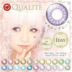 Qualite1Day クオリテワンデー DIA14.5mm マカロングレープ 度あり 度なし 1日 1箱10枚入り カラコン 紫 藤 バイオレット パープル ブルーベリー|hotmart