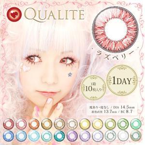 Qualite1Day クオリテワンデー DIA14.5mm ラズベリー 度あり 度なし 1日 1箱10枚入り カラコン 赤色 朱色 ピンク ストロベリー 高発色 ハロウィン|hotmart