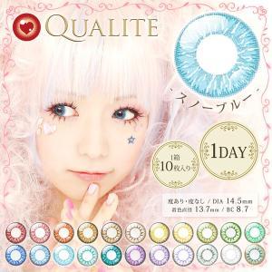 Qualite1Day クオリテワンデー DIA14.5mm スノーブルー 度あり 度なし 1日 1箱10枚入り カラコン 水色 アクア ラムネ スカイ 高発色 ハロウィン|hotmart