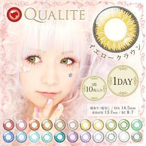 Qualite1Day クオリテワンデー DIA14.5mm イエロークラウン 度あり 度なし 1日 1箱10枚入り カラコン 黄色 ゴールド ハニー 金 高発色 ハロウィン|hotmart