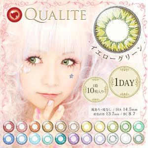 Qualite1Day クオリテワンデー DIA14.5mm イエローグリーン 度あり 度なし 1日 1箱10枚入り カラコン 黄緑色 ライトグリーン 草 マスカット 高発色|hotmart