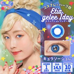 Etia.Gelee1day エティアジュレワンデー DIA14.5mm キュラソージュレ 度あり 度なし 1日 1箱10枚入り ワンデー カラコン 青色 ブルー 高発色|hotmart