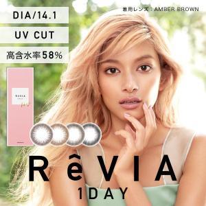 【2箱セット】 ReVIA (レヴィア) 度あり 度なし ■circle■ ワンデー 1day 1箱10枚入 全4色 ローラ DIA14.1mm カラコン ブラウン ナチュラル キレイ|hotmart