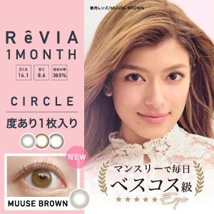 ReVIA (レヴィア) 度あり ■circle■ マンスリー 1箱1枚入×2個 両目分 ローラ DIA14.1mm カラコン|hotmart
