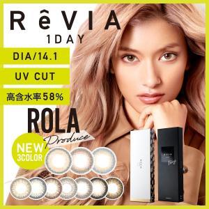 【2箱セット】 ReVIA (レヴィア) 度あり 度なし ■color■ ワンデー 1day 1箱10枚入 全10色 ローラ DIA14.1mm カラコン ブラウン ナチュラル キレイ|hotmart
