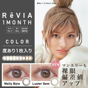 ReVIA (レヴィア) 度あり ■color■ マンスリー 1箱1枚入×2個 両目分 全7色 ローラ DIA14.1mm カラコン hotmart