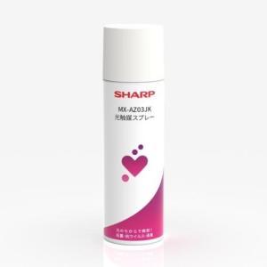 シャープ MX-AZ03JK 光触媒スプレー 消臭・抗菌・抗ウイルス・防汚・防カビ 200ml|hotmart