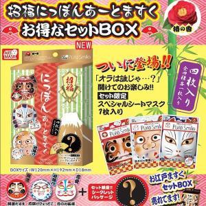 ピュアスマイル 招福にっぽんあーとますく BOXセット 椿の香 4枚入 パック フェイスマスク おもしろ プレゼント 美容 バスタイム|hotmart