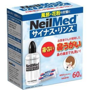 サイナスリンスキット 60包 SRK-60 ■送料無料■ 鼻うがい 洗浄 風邪予防 花粉症 サイナスリンス Sinus Rinse 薬が飲めない妊婦さんにも♪|hotmart