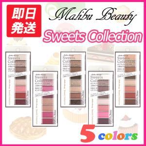Maribu Beauty(マリブビューティー) スイーツコレクション 全5種類 アイシャドウ チーク メイクアップ プチプラ カラーメイク ナチュラル コスメ 化粧品|hotmart