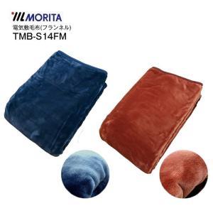 電気敷毛布 TMB-S14FM シングル 森田 ブルー エンジ 約140×80cm 大きい ゆったり サイズ あったかい 暖かい 防寒|hotmart