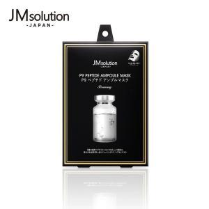 P9 ペプチド アンプルマスク ファーミング JMsolution JAPAN ジェイエムソリューション 韓国 フェイスパック|hotmart