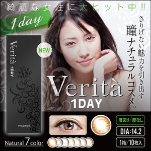 Verita 1day(ヴェリタワンデー) 度あり 度なし ワンデー 1日 1箱10枚入り 全7色 DIA14.2mm  カラコン ブラウン ブラック グレー グリーン|hotmart