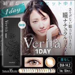 Verita 1day(ヴェリタワンデー) 度なし ワンデー 1日 1箱10枚入り 全16色 DIA14.2mm  カラコン ブラウン ブラック グレー グリーン ナチュラル|hotmart