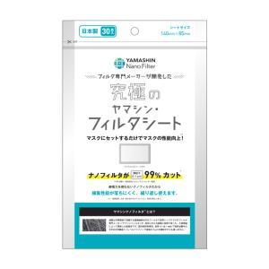 YAMASHIN マスク ヤマシン・フィルタシート 30枚入 日本製|hotmart