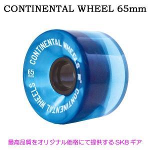 CONTINENTAL スケートボード用ソフトウィール 65mm 78A ブルー 正規品 1world|hotobama
