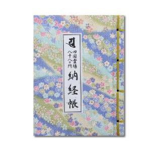 <商品説明> ・色使いが美しく上品なちりめん柄金襴が表紙になったミニサイズの納経帳です。...