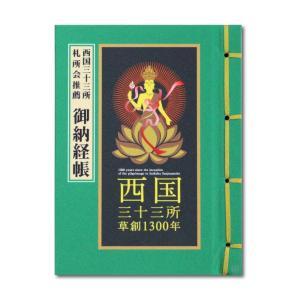 納経帳 西国三十三ヶ所 草創1300年記念