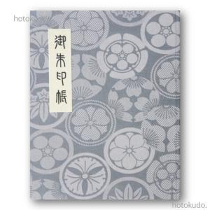 <商品説明> ●上品な花紋柄を織り込んだ生地で装丁された御朱印帳です。 ●墨の裏写りを防...