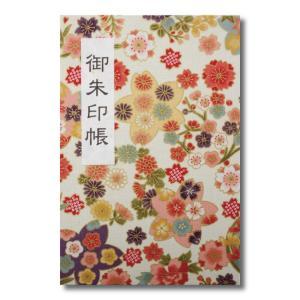 御朱印帳 大判 カバー付 蛇腹式 46ページ 四季彩爛漫 生成