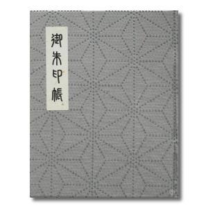 【商品説明】 ・銀色地に麻の葉模様を織り込んだ生地で装丁されています。 ・墨の裏写りを防ぐため和紙が...