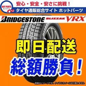 15年製 ブリヂストン ブリザック VRX 185/65R14 Bridgestone Blizzak スタッドレスタイヤ 4本送込目安:40800円|hotroad-netshop