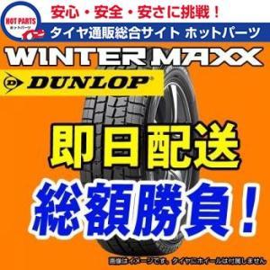 15年製 即納 ダンロップ ウインターマックス Dunlop WINTER MAXX WM01 225/50R17 送込目安58320円|hotroad-netshop