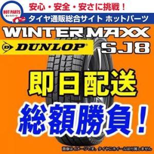 15年製 即納 ダンロップ ウインターマックス Dunlop WINTER MAXX SJ8 235/55R18 送込目安63520円 hotroad-netshop