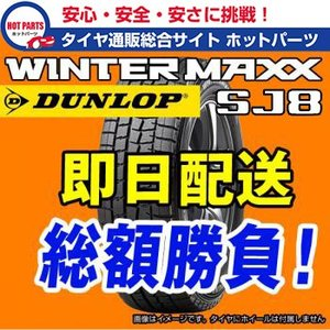 2016年製 即納 225/60R18 ダンロップ ウインターマックス WINTER MAXX SJ8 スタッドレスタイヤ4本送料込目安 56720円 hotroad-netshop