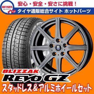 4本セットホイール付スタッドレスタイヤ 215/60R16 ブリヂストン ブリザック レボ GZ 新品アルミホイール4本セット 16インチ/W6.5J/OS38/H5/PCD114.3|hotroad-netshop